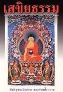 ฉบับที่ ๔๗ สันติสุขจงมีแด่เรา และท่านทั้งหลาย